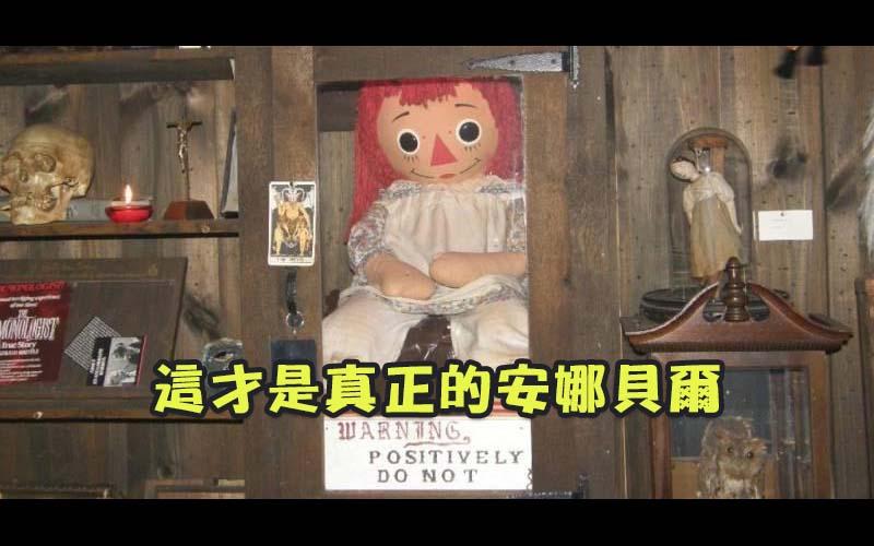13隻真實存在的鬼娃娃,最可怕的竟然不是安娜貝爾?!  -
